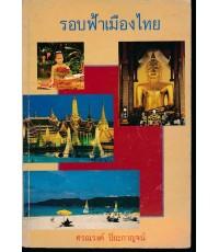 รอบฟ้าเมืองไทย