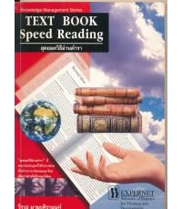 TEXT BOOK - Speed Reading สุดยอดวิธีอ่านตำรา  (หนังสือไม่มีแล้ว)