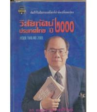 วิสัยทัศน์ประเทศไทย ปี ๒๐๐๐