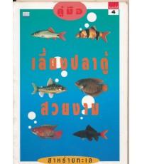 คู่มือเลี้ยงปลาตู้สวยงาม สาหร่ายทะเล