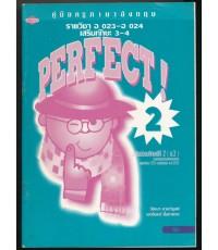 คู่มือครูภาษาอังกฤษ รายวิชาอ 023-อ024 เสริมทักษะ 3-4 PERFECT! 2