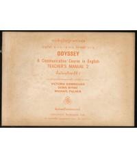 คู่มือครูภาษาอังกฤษ ODYSSEY  ม.2