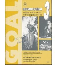 แผนการสอนวิชาภาษาอังกฤษหลัก 9-10 อ015 อ016 GOAL BOOK 3