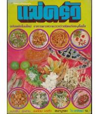 นิตยสารแม่ครัว   ปีที่ 1 ฉบับที่ 9  พ.ศ 2522