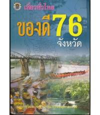 เที่ยวทั่วไทย ของดี 76 จังหวัด