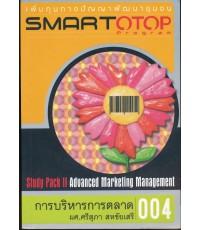 การบริหารการตลาด  SMART OTOP