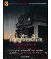 หมู่บ้านวิญญาณเฮี้ยน