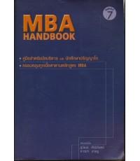 MBA HANDBOOK คุ่มือสำหรับนักบริหาร และนักศึกษาปริญญาโท