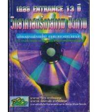 เฉลย ENTRANCE  13 ปี วิทยาศาสตร์กายภาพ ชีวภาพ ฉบับเอนทรานซ์ระบบใหม่ 2533-2544