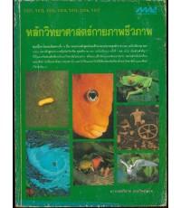 หลักวิทยาศาสตร์ กายภาพชีวภาพ ว011,ว012,ว013,ว014,ว015,ว016,ว017