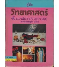 คู่มือวิทยาศาสตร์ ชั้น ม.2  เล่ม3-4 (ว 203 - ว 204)