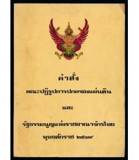 คำสั่ง คณะปฎิรูปการปกครองแผ่นดิน และ รัฐธรรมนูญแห่งราชอาณาจักรไทย พุทธศักราช ๒๕๑๙