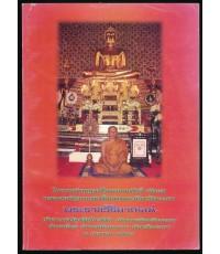 คดีพระ  ในงานทำบุญสมโภชสมณศักดิ์ พัดยศ และพระบัญชาแต่งตั้งเจ้าคณะจังหวัดพะเยา พระราชวิริยาภรณ์