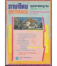 ภาษาไทย ENTRANCE ม.4-5-6