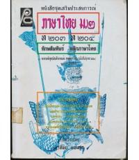 หนังสือชุดเสริมประสบการณ์ ภาษาไทย ม.๒  ท ๒๐๓ ท ๒๐๔ ทักษสัมพันธ์ หลักภาษาไทย