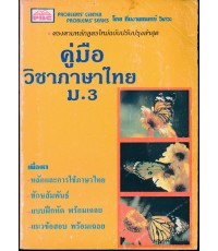 คู่มือวิชาภาษาไทย ม.3