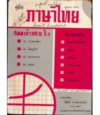 คู่มือภาษาไทย สอบเข้า กศ.บ. ปี3