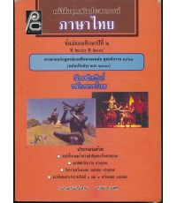 หนังสือเสริมประสบการณ์ภาษาไทย ชั้นมัธยมศึกษาปีที่ ๒ ท ๒๐๓  ท ๒๐๔ ทักษสัมพันธ์ หลักภาษาไทย