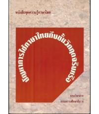 หนังสือชุดความรู้ภาษาไทย ปัญหาการใช้ภาษาไทยถึงขั้นวิกฤตจริงหรือ