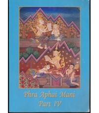 Phar Aphai Mani Part IV พระอภัยมณี ๔