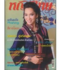 หญิงไทย ปีที่ 33 ฉบับที่ 782 พ.ศ 2551