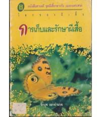 การเก็บและรักษาผีเสื้อ หนังสือสารคดี ชุดผีเสื้อกลางวัน แมลงแสนสวย โลกของผีเสื้อ