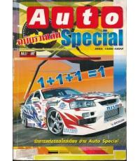 Auto Special ฉบับรวมเล่ม