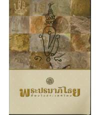 พระปรมาภิไธย ที่พบในประเทศไทย