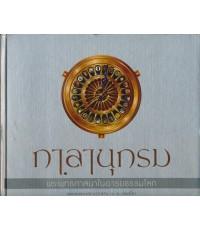 กาลานุกรม พระพุทธศานาในอารยธรรมโลก