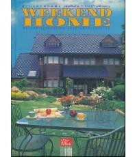 บ้านและตกแต่ง เล่มพิเศษ รวมบ้านพักผ่อน WEEKEND HOME II