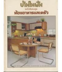 บ้านในฝัน ฉบับพิเศษชุด ห้องอาหารและครัว