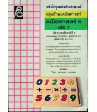 หนังสือชุดเสริมประสบการณ์ กลุ่มทักษะคณิตศาสตร์ คณิตศาสตร์ 5 เล่ม 1 ชั้นประถมศึกษาปีที่ 5