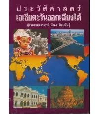 ประวัติศาสตร์เอเชียตะวันออกเฉียงใต้