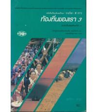 หนังสือเรียนสังคมศึกษา  รายวิชา ส 073 ท้องถิ่นของเรา 3