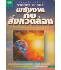 หนังสือสังคมศึกษารายวิชา ส  081 พลังงานกับสิ่งแวดล้อม