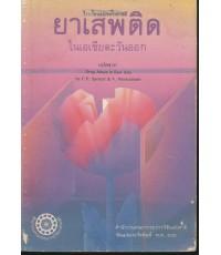 ยาเสพติดในเอเชียตะวันออก หนังสือแปล