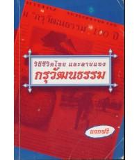 วิถีชีวิตไทย และลายแทง กรุวัฒนธรรม