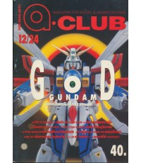 MAGAZINE FOR MODEL  ANIMATION FANS a.CLUB ปีที่2 ฉบับที่ 24 พ.ศ2538