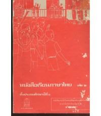 หนังสือเรียน ภาษาไทย ป.๖ เล่ม ๒