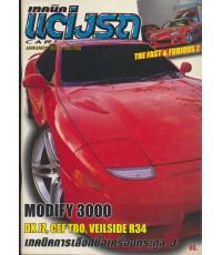 เทคนิคแต่งรถ JANUARY 2003 Vol.138