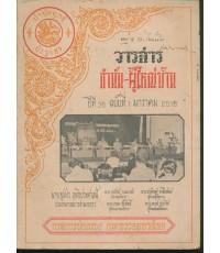 วารสาร กำนัน-ผู้ใหญ่บ้าน ปีที่ 26 ฉบับที่ 1 พ.ศ2518
