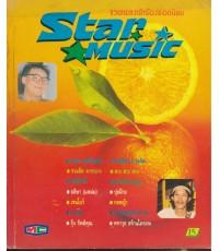 Star MUSIC ฉบับ5 รวมเพลงนักร้องยอดนิยม พร้อมคอร์ดกีต้าร์