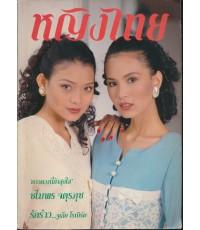 หญิงไทย  ปีที่ 20  ฉบับที่  473   พ.ศ 2538