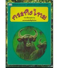 กระทิงไทย วัวป่าที่สวยสง่างาม และทรงพลังที่สุดในโลก