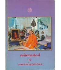 สมเด็จพระพุทธชินวงศ์ กับ การพระศาสนาในส่วนต่างประเทศ