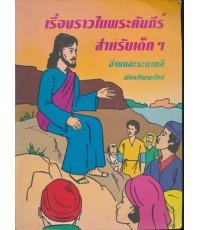 เรื่องราวในพระคัมภีร์ สำหรับเด็กๆ อ่านและระบายสี