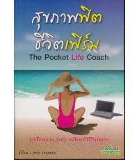 สุขภาพฟิต ชีวิตเฟิร์ม The Pocket Life Coach