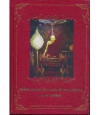 สมเด็จพระพนรัตพระสังฆราชอรัญวาสี (มหาเถระคันฉ่อง) และพระพุทธมนต์