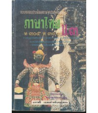 เฉลย แบบทดสอบประเมินผล ภาษาไทย ม.๓ ท ๓๐๕ ท ๓๐๖
