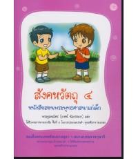 สังคหวัตถุ ๔ หนังสือสอนพระพุทธศาสนาแก่เด็ก